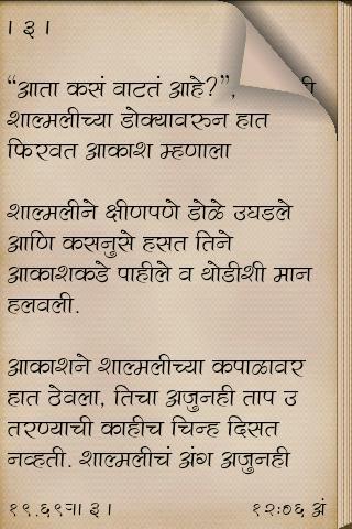 Erotic stories in marathi