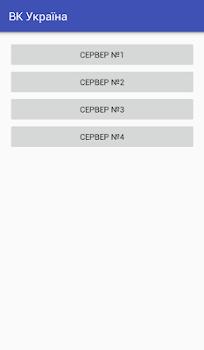 VK VPN - Vilna Kraina