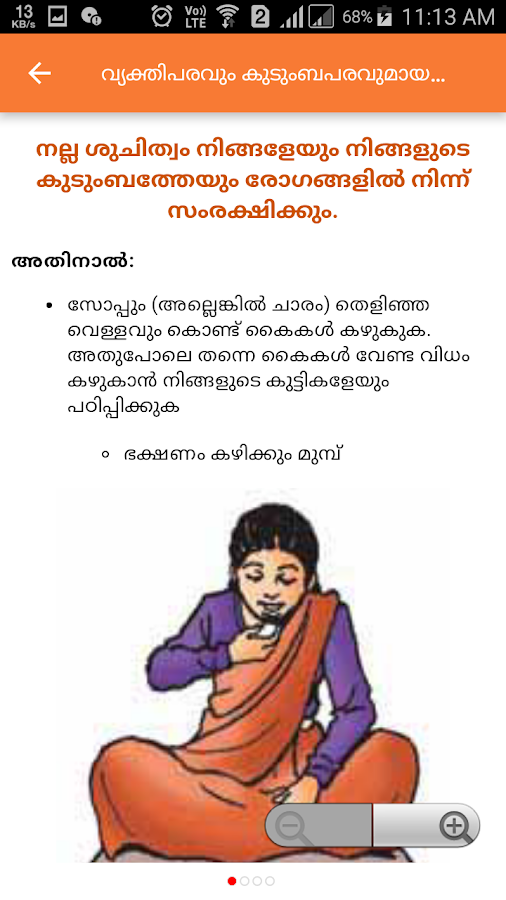Nutrition Malaylam HealthPhone- screenshot