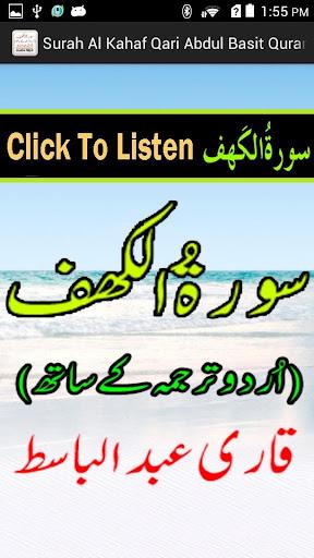 Tilawat Surah Kahaf Mp3 Basit