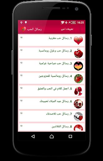 رسائل حب مغربية بالدارجة