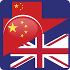 Chinese - English Translator - Learn Chinese icon
