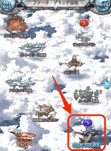 サイドストーリーマップ