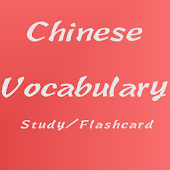 Chinese Vocabulary