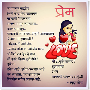 2018   Phakt Prem  Latest Marathi Love SMS