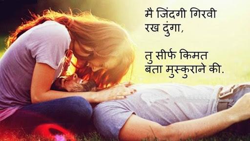 Hindi Love Shayari Images screenshots 2