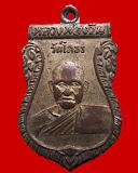 เหรียญรุ่นแรกหลวงพ่อง้วน วัดโสธรฯ จ.ฉะเชิงเทรา เนื้อทองแดงกะไหล่ทอง พ.ศ. 2505
