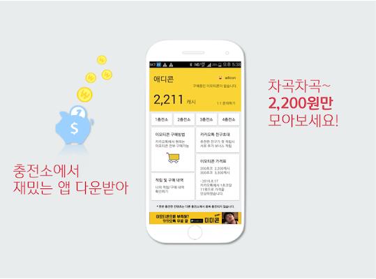 애디콘 - 무료 카톡 이모티콘 받기! (카카오톡) - screenshot
