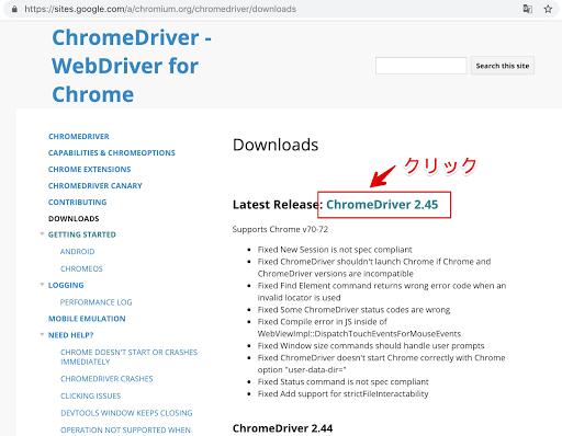ChromeDriverのダウンロードページ