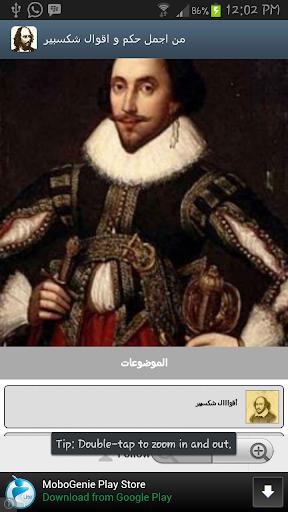 من اجمل حكم و اقوال شكسبير