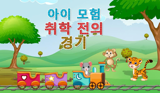 아이 유치원 모험 게임