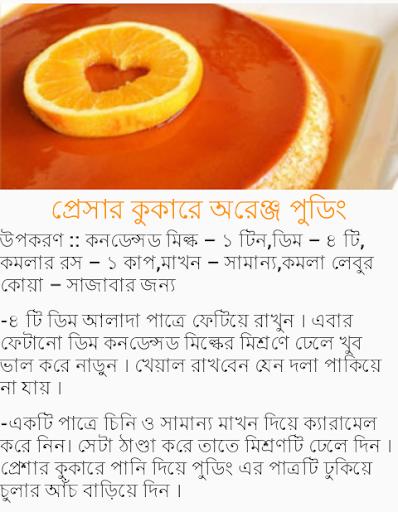 Bangla Recipe বাংলা