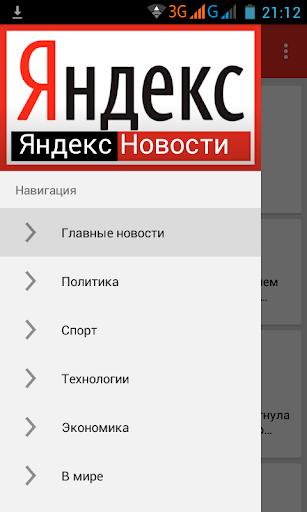 Яндекс Новости. RSS