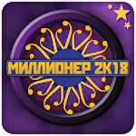 Миллионер 2018 Премиум Icon