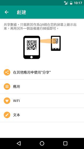 玩免費工具APP|下載QR掃描器 app不用錢|硬是要APP