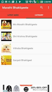 Download Marathi Bhakthigeete For PC Windows and Mac apk screenshot 4