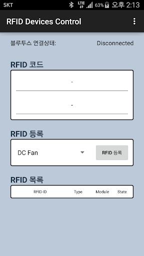 RFID Devices Control 실습장비