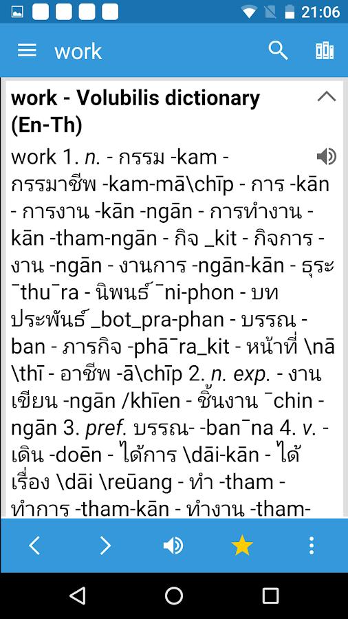 Google translate english to nederlands-8661