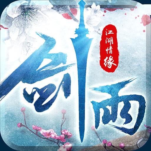 剑雨-江湖情缘