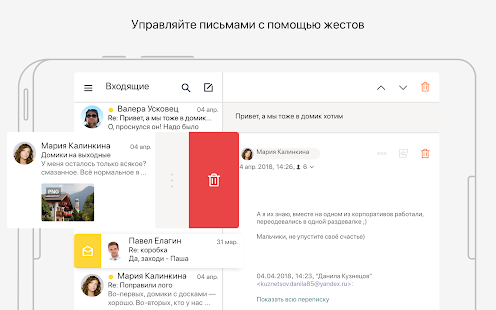 Яндекс.Почта – Yandex.Mail Screenshot