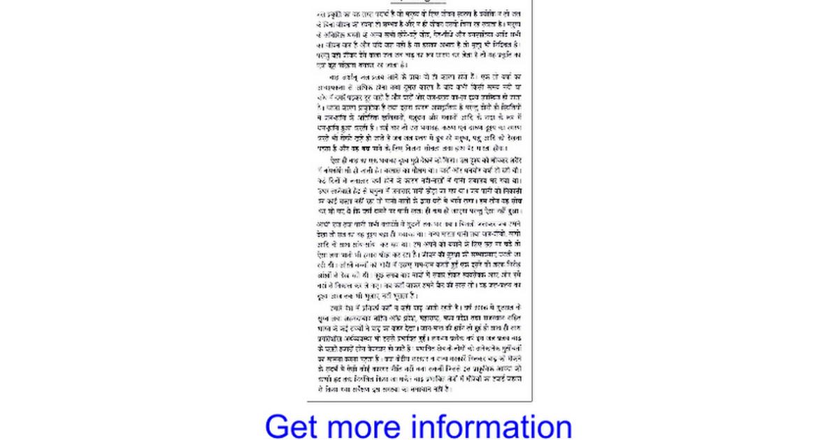flood essays in hindi नदी के खेल निराले हैं । कभी सुंदर-सौम्य रूप के आकर्षण से  हमें सम्मोहित करती है, तो कभी विकराल चंडी का रूप.
