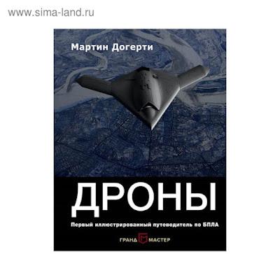Дроны. Первый иллюстрированный путеводитель по БПЛА