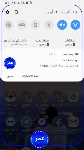 وتس عمر الازرق Blue screenshot 1