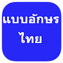 Free Thai fonts for FlipFont icon