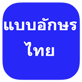 Free Thai fonts for FlipFont