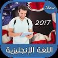 أساسيات اللغة الإنجليزية 2017