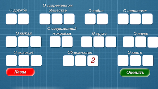 Global dictation in the Russian language 1.0.14 screenshots 5