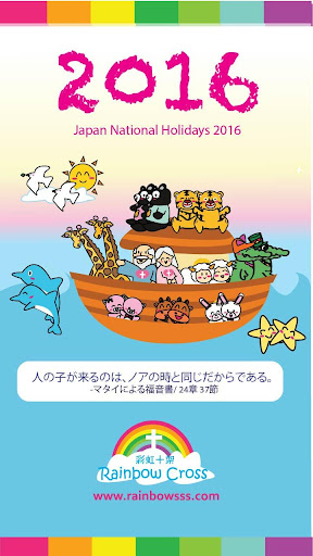 2016 日本カレンダー 祝日