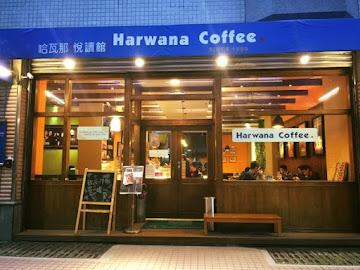 哈瓦那咖啡悅讀館