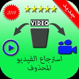 استرجاع الفيديو - náhled