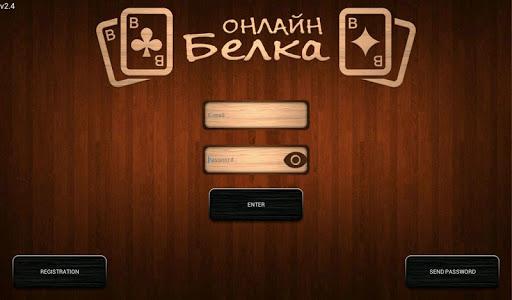 Online Belka Card Game image | 10