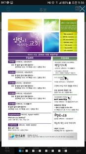 만나교회 - náhled
