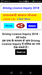 ap driving licence search