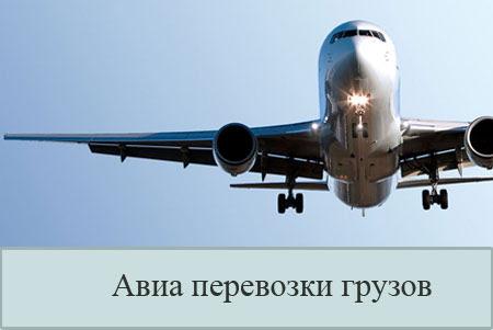 Авиационные грузовые перевозки