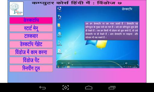 Learn Window 7 in Hindi 1.0.1 screenshots 8