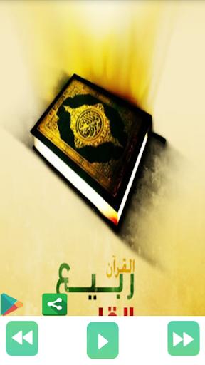 Holy Quran Alafasy offline
