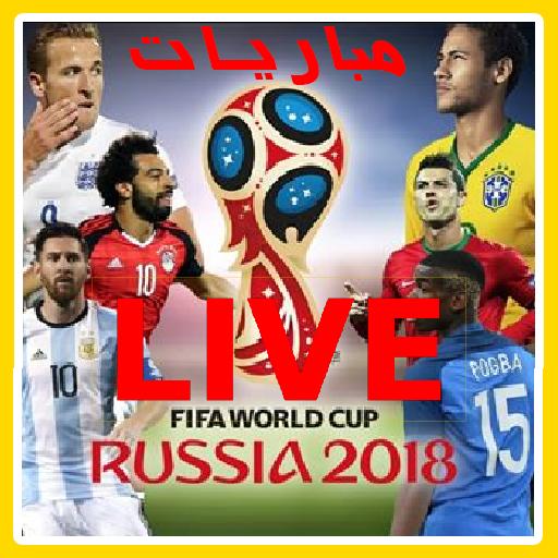 بث مباريات كأس العالم مباشر HD