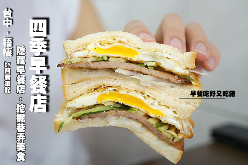 梧棲早餐推薦,四季早餐