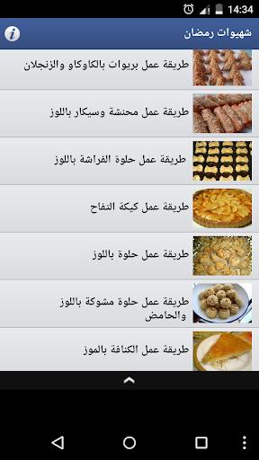 شهيوات رمضان على جوالك app (apk) free download for Android/PC/Windows screenshot