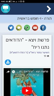 ‫נועם התורה‬‎- screenshot thumbnail
