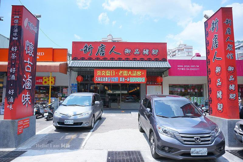 台中北屯餐廳推薦,新唐人御品豬腳-1