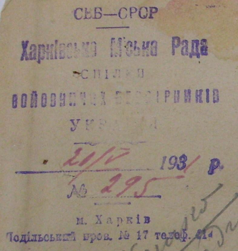Кутовий штамп Харківської Ради Спілки Войовничих Безвірників. За вказаною на ньому адресою (колишня кенаса) і організують, врешті-решт, антирелігійний музей