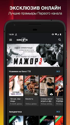 Кино1ТВ: сериалы и фильмы HD 3.31 screenshots 1