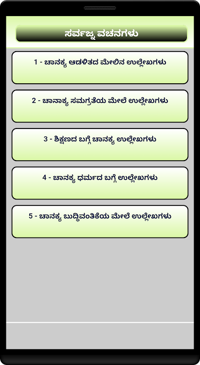 Chanakya Quotes In Kannada Android Apps Appagg