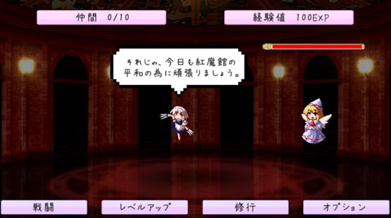 東方紅防録 screenshot