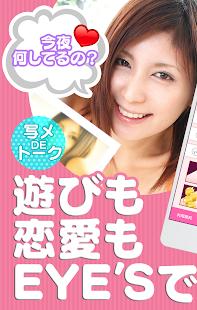 Free Download 出会系 アプリのEYE'S♡無料登録で暇つぶしトークや出会い APK for Android